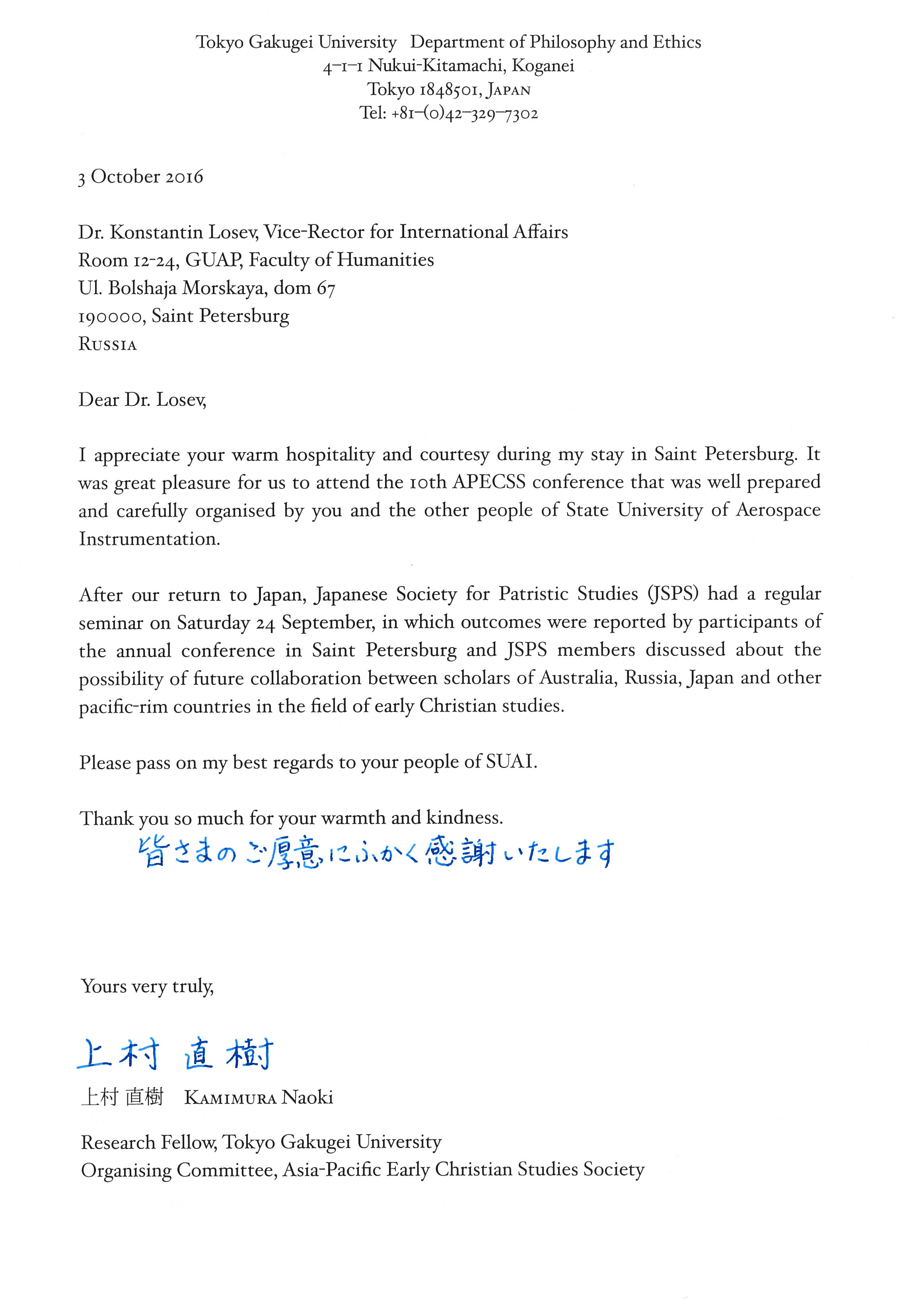 Letter of appreciation from tokyo gakugei university department of 2016japan spiritdancerdesigns Choice Image